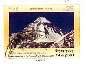 ps-尼泊爾郵票