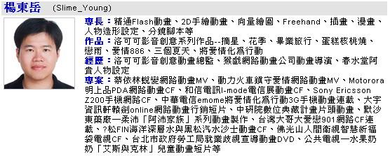 080319 - 台灣數位典藏動畫創作單元『安平追想1661 ~奪城情緣~』官方網站已經開設,兩種版本預告片同時公開