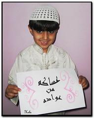 3sakom mn 3wadh :) (هَـلا) Tags: kids canon hala a7md al3eed