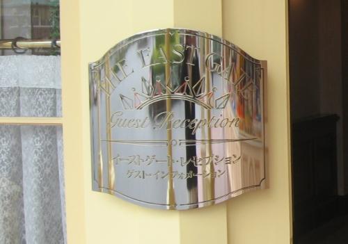 東京ディズニーランド・イーストゲート・レセプション