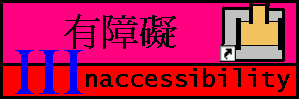 有障礙標章--3I等級(大)