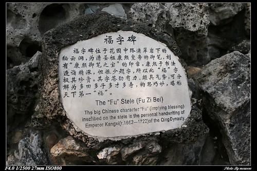 恭王府 石字碑