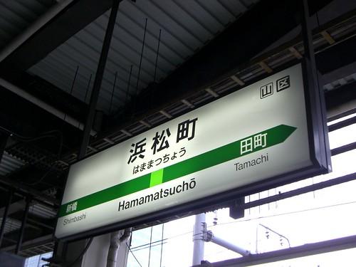 浜松町駅/Hamamatsucho station