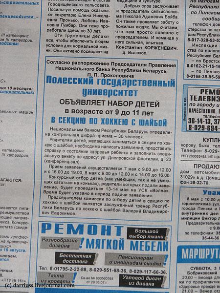 pinsk_139