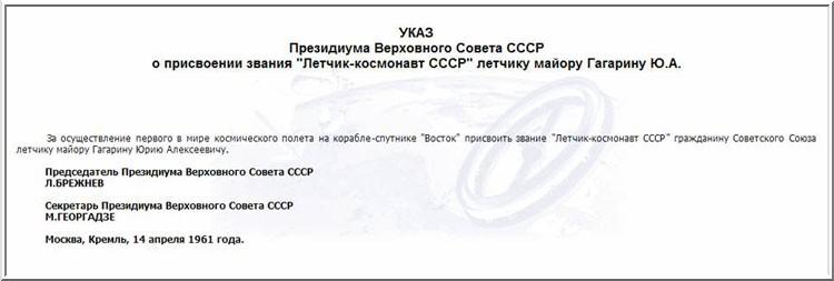 gagarine - 50 ème anniversaire Vol Gagarine 4510089309_d17b7e7ed8_o