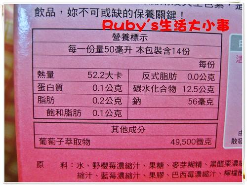 白蘭氏活顏馥莓飲 (9)