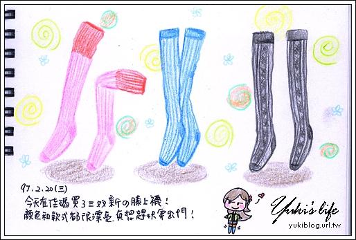 [手繪]。。新襪子。。
