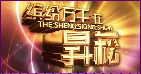 sheng siong 3 banner