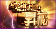 sheng siong 3 banner