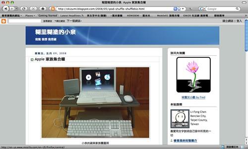 Firefox 3 看糊塗小泉
