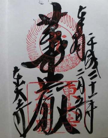 東大寺(大仏殿)-ご朱印