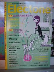 月刊エレクトーン2007年11月号(表紙)