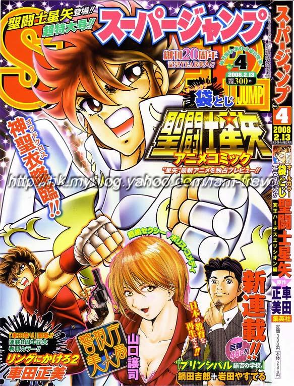 Anime Comic/Film Book de Elysion-Hen [tópico pesado] 2213340701_49a561944d_o
