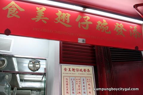 HK MACAU 2009 1148