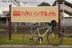 片鉄ロマン街道ライド #24