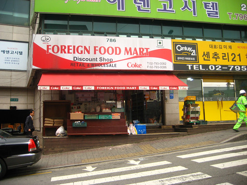 The Foreign Food Mart 2