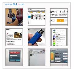 flickr ブログパーツ