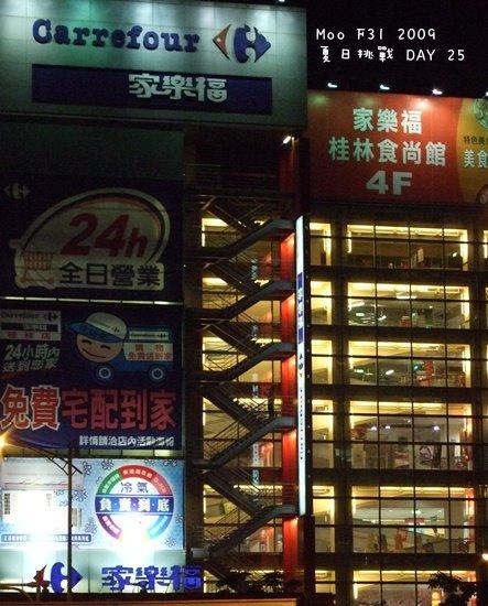 夏日大挑戰 day25-窗