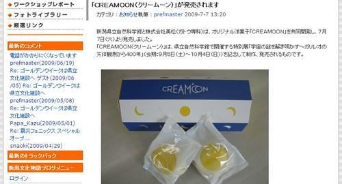 creamoon