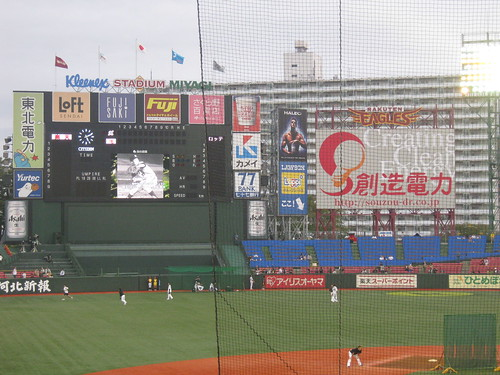 The outfield and the scoreboard.