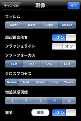 Develop (Japanese)