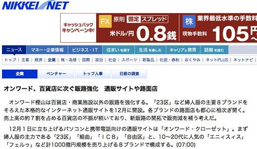 20091029_nikkeinet