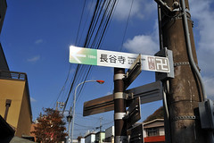Tokyo 2009 - 鎌倉 - 長谷寺(1)
