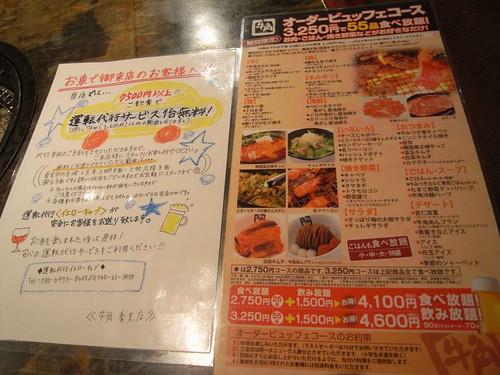 『炭火焼肉酒家 牛角(香芝店)』@運転代行無料-04
