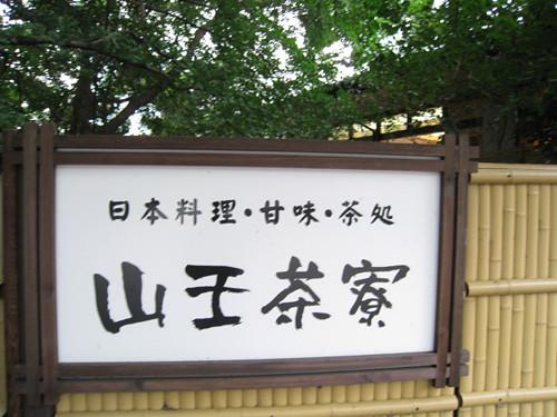 Everyday Kanji week 9 - Store Signs ④