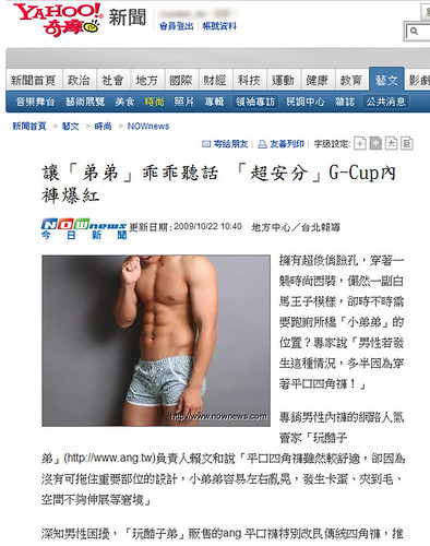 Nownews 的廣編新聞 (by PipperL)