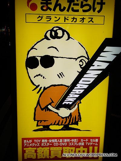 Mandarake - Marks favourite shop in Japan