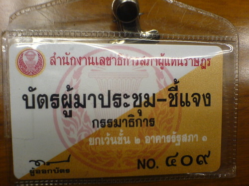 ID Card for Thai Parliament