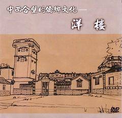中西合壁的僑鄉文化—洋樓