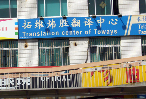 Translation Center of Toways