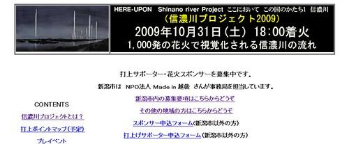 信濃川プロジェクト2009