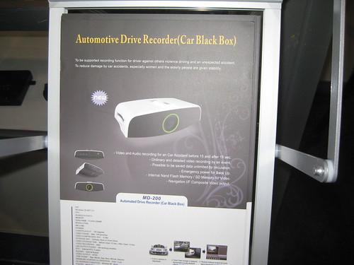 Auto Black Box