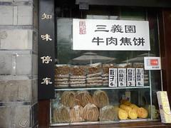 Snack shop (kattebelletje) Tags: shop snack chengdu jinli stopthecar china2010 牛肉焦饼