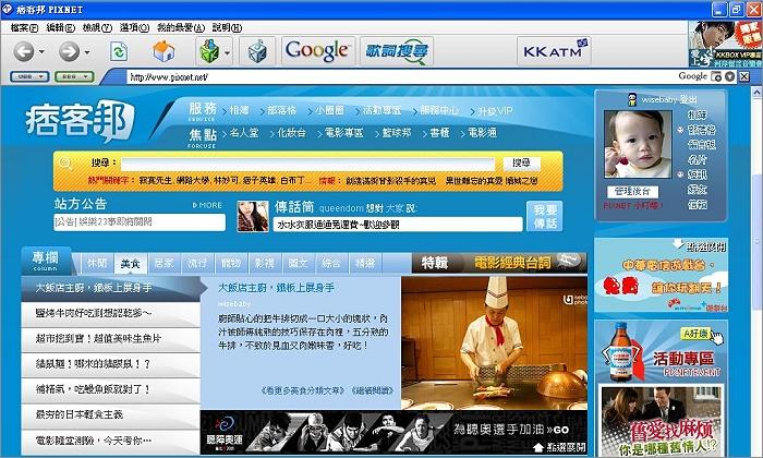 980525pixnet-blog1-1