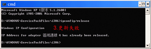 IP釋放 3