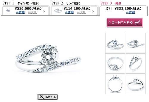 婚約指輪 ダイヤモンドリング ブリリアンス+  口コミ ダイヤモンド
