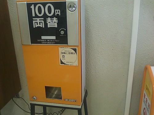 千代田区役所内の100円両替機