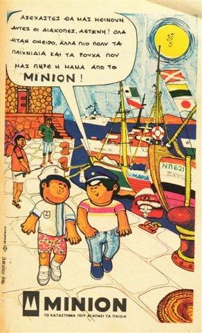 Minion 11