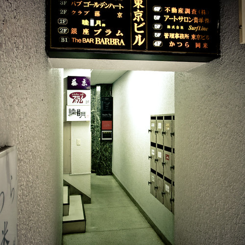 Ginza Mailboxes