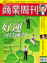 商業周刊1131期