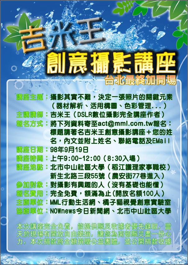 台北最終加開場 - 吉米王創意攝影講座 9/19(六)