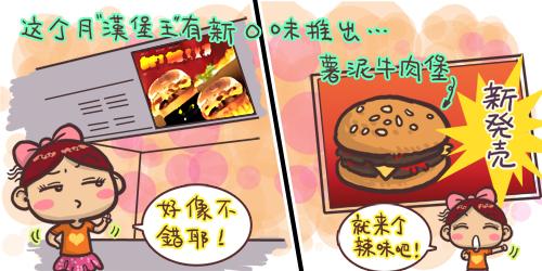 漢堡王-辣味薯泥牛肉堡01