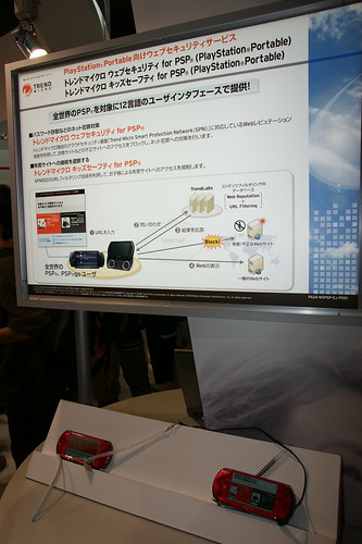 PSP向けドメインレピュテーション/Trend Micro