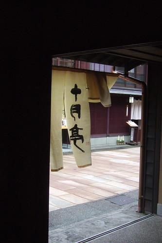 Jyugatsuya,Higashi Chaya, Kanazawa