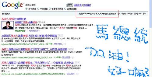 [正義] 相信台灣,堅持改革 (3)_馬英九哽咽