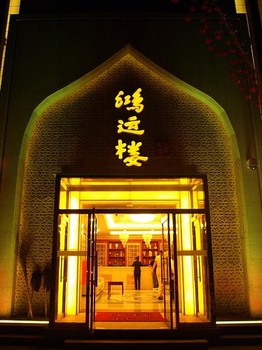 china 6-2009 504